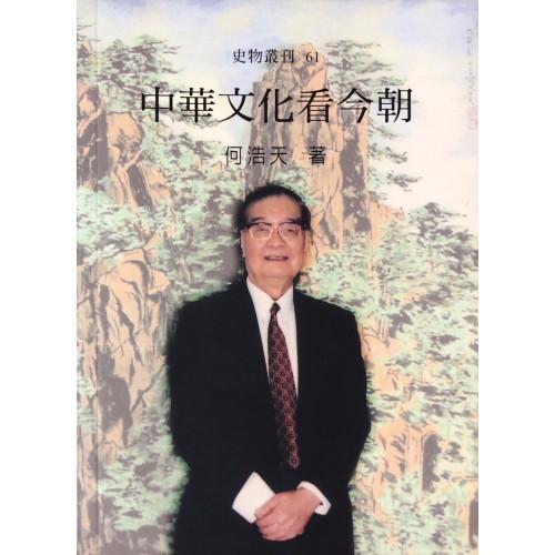 史物叢刊61 中華文化看今朝