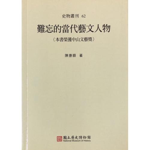 史物叢刊62 難忘的當代藝文人物
