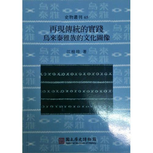 史物叢刊65 再現傳統的實踐:烏來泰雅族