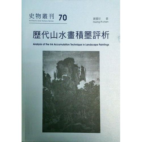 史物叢刊70 歷代山水畫積墨評析