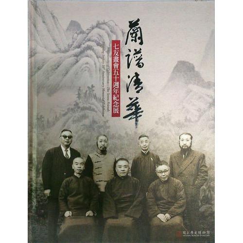 蘭譜清華:七友畫會五十週年紀念展