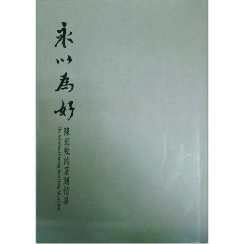 永以為好-陳宏勉的篆刻情事(精)