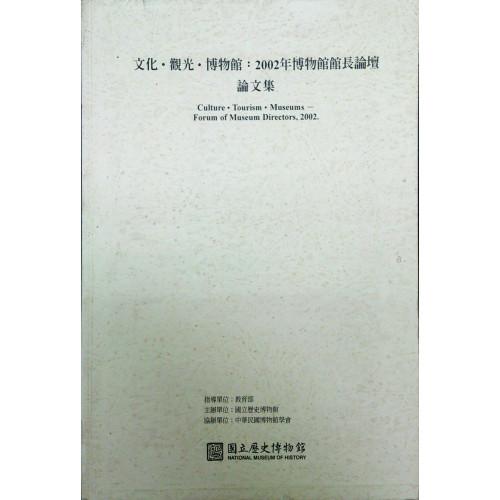 文化.觀光.博物館:2002年博物館館長論壇論文集