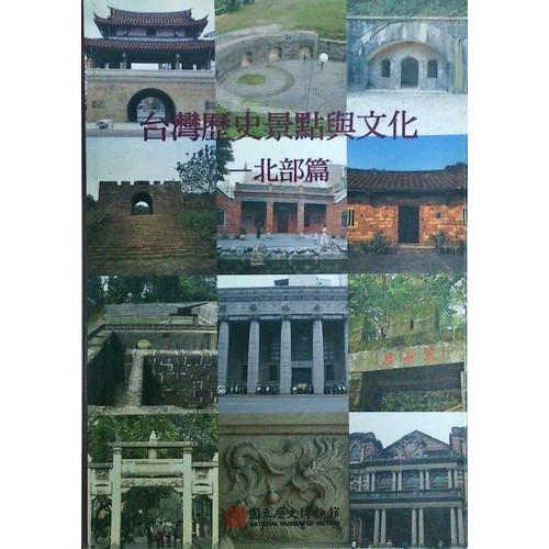 台灣歷史景點與文化-北部篇  (口袋書)