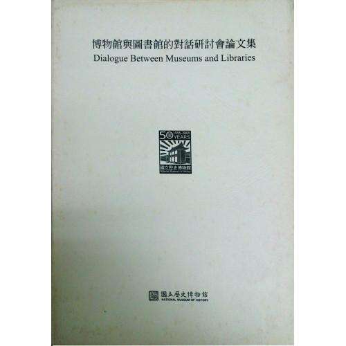 博物館與圖書館的對話研討會論文集