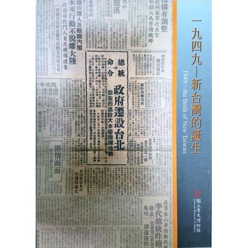 一九四九-新台灣的誕生