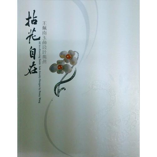 拈花自在─王佩南玉飾設計集錦(All in A Knowing Smile: Jade Jewelry Designs by Penny Wang)