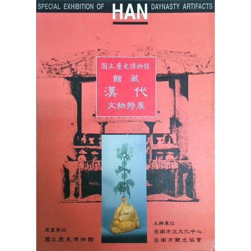 國立歷史博物館館藏漢代文物特展圖錄