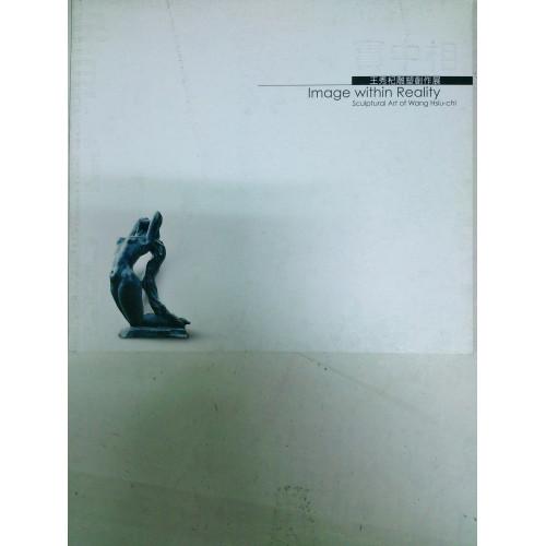 實中相:王秀杞雕塑創作展