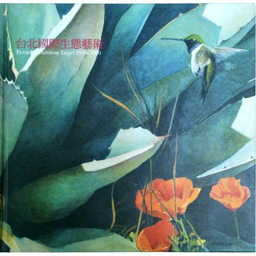 台北國際生態藝術