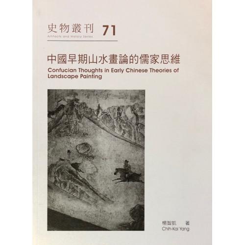 史物叢刊71 中國早期山水畫論的儒家思維
