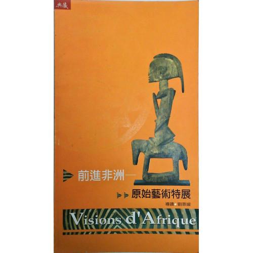 前進非洲-原始藝術特展