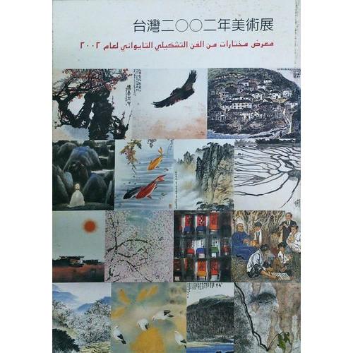 台灣2002美術展