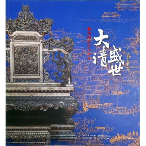 大清盛世:瀋陽故宮文物展