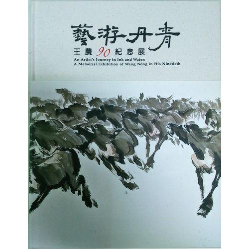 藝游丹青:王農90紀念展