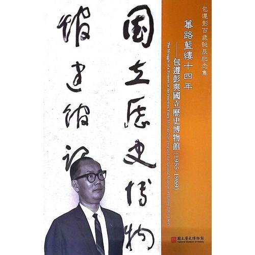 篳路藍縷十四年:包遵彭與國立歷史博物館(1955-1969)