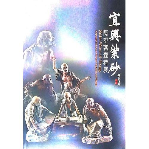 宜興紫砂:陶塑茗壺特展
