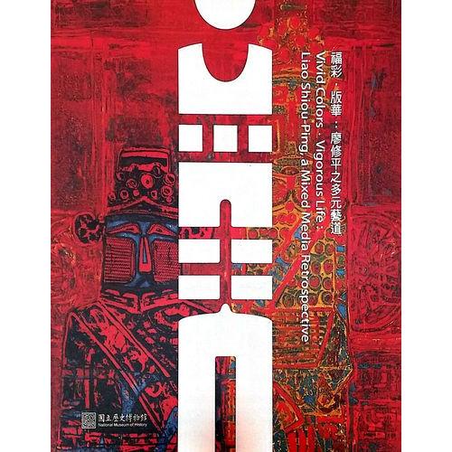 福彩˙版華: 廖修平之多元藝道