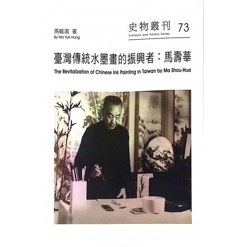 臺灣傳統水墨畫的振興者:馬壽華