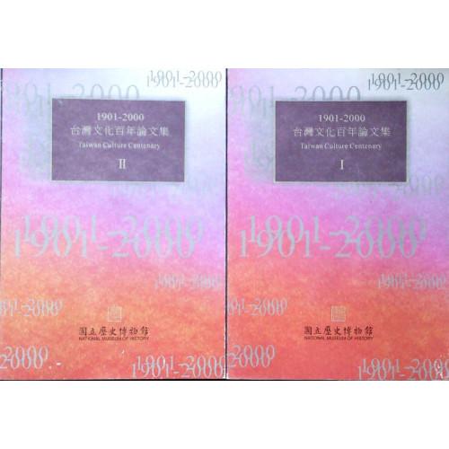 1901-2000台灣文化百年論文集I、II