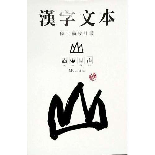 漢字文本-陳世倫設計展