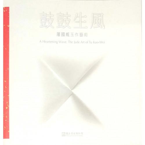 鼓鼓生風:屠國威玉作藝術