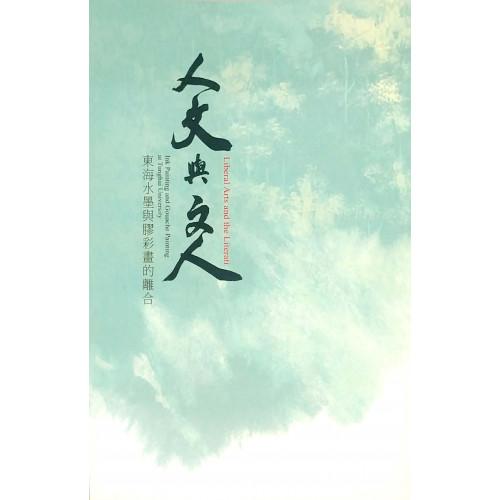 人文與文人:東海水墨與膠彩畫的離合