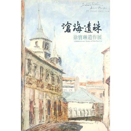 滄海遺珠:徐寶琳遺作展