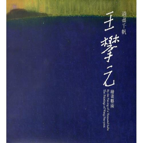 過盡千帆:王攀元的繪畫藝術