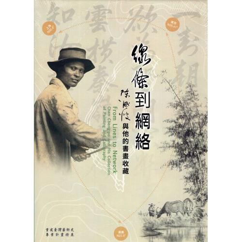 線條到網路─陳澄波與他的書畫收藏(精裝)