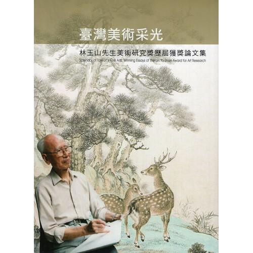 臺灣美術采光─林玉山先生美術研究獎獲獎論文集