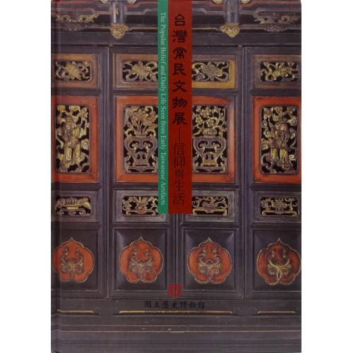 台灣常民文物展─信仰與生活