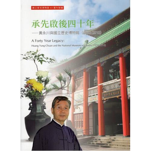 承先啟後四十年:黃永川與國立歷史博物館(1970-2010)