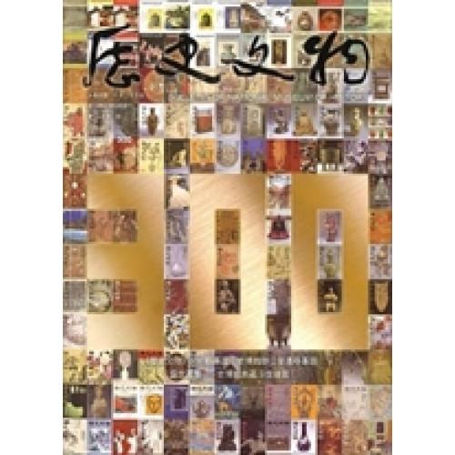 歷史文物月刊300期