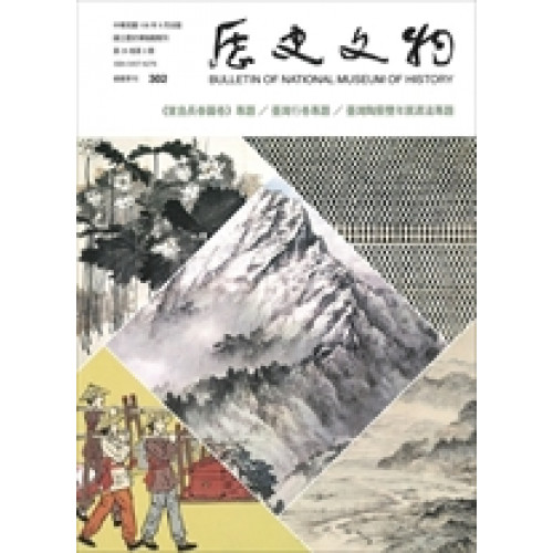 歷史文物月刊302期