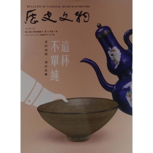 歷史文物月刊304期:這杯不單純-茶的旅程,酒的故事