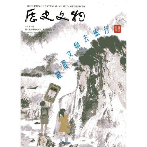 歷史文物月刊305期:跟著文物去旅行
