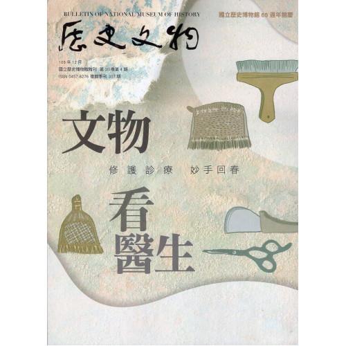 歷史文物月刊307期:文物看醫生-修護診療、妙手回春