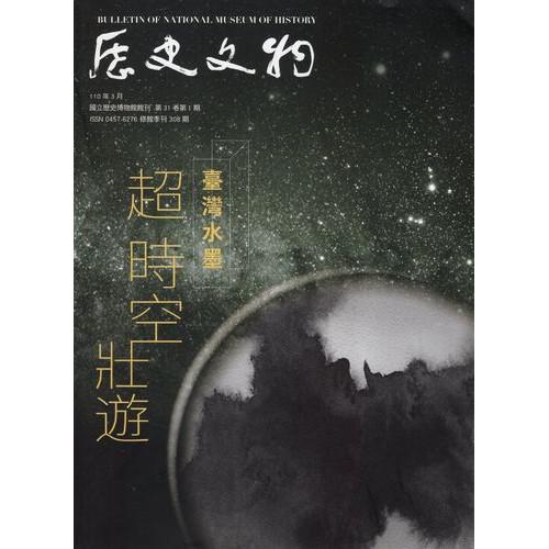 歷史文物月刊308期:台灣水墨超時空壯遊
