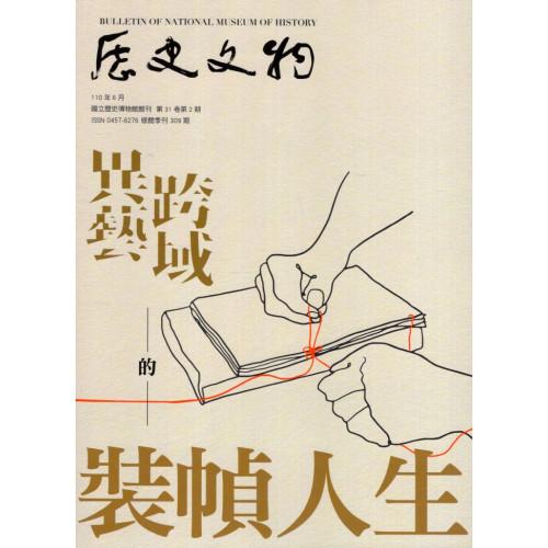 歷史文物月刊309期:異藝 跨域的裝幀人生