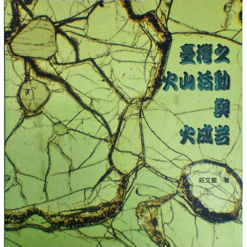 台灣之火山活動與火成岩