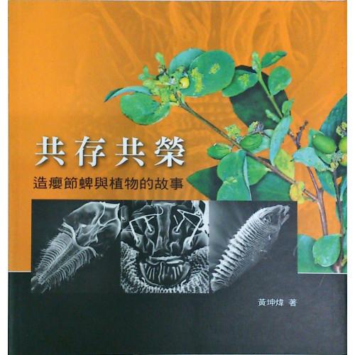 共存共榮 : 造癭節蜱與植物的故事