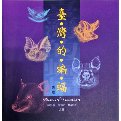 台灣的蝙蝠