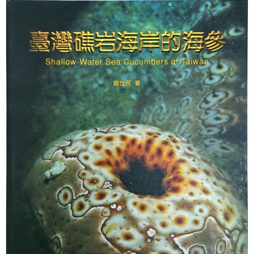 台灣礁岩海岸的海參