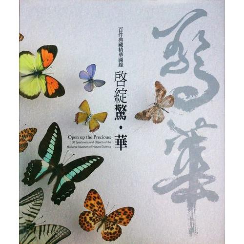 啟綻驚華:百件典藏精華圖錄 Open up the Precious:100 Specimens and Objects of the National Museum of Natural Science