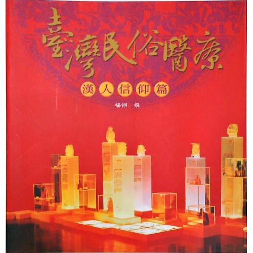 台灣民俗醫療:漢人信仰篇