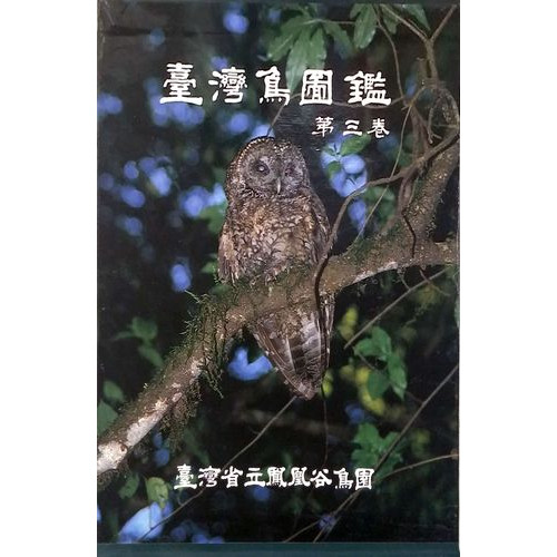 台灣鳥圖鑑(三)
