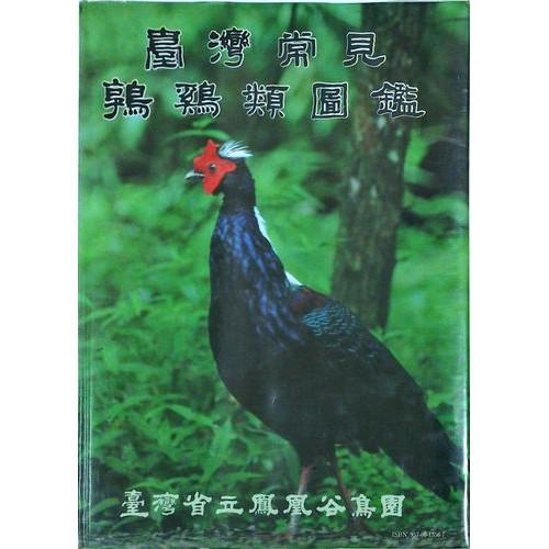 台灣常見鶉雞類圖鑑
