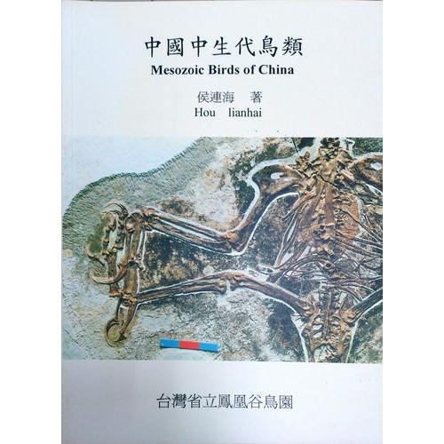 中國中生代鳥類