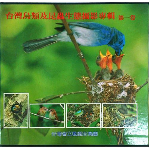 台灣鳥類及昆蟲生態攝影專輯 (第一卷)